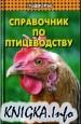 Справочник по птицеводству