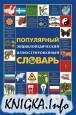Популярный иллюстрированный энциклопедический словарь
