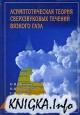 Асимптотическая теория сверхзвуковых течений вязкого газа