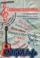 Сборник песен популярных рок-групп и исполнителей. Скованные одной цепью…