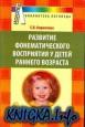 Развитие фонематического восприятия у детей раннего возраста