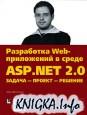 Разработка Web-приложений в среде ASP.NET 2.0. Задача - проект - решение