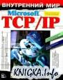 Внутренний мир Microsoft TCP/IP