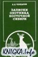 Записки охотника Восточной Сибири