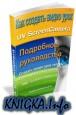 Как создать видео урок в UVScreenCamera. Подробное руководство