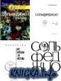 Подборка книг по сольфеджио и теории музыки