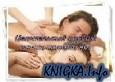 Целительный массаж спины, живота, ног