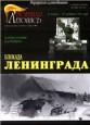 Военная летопись: Блокада Ленинграда