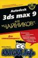 Autodesk 3ds max 9 для \