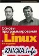 Основы программирования в Linux. Издание 4