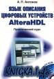 Язык описания цифровых устройств AlteraHDL. Практический курс