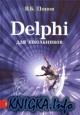 Delphi для школьников
