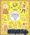 Чудесный короб. Русские народные песни, сказки, игры, загадки