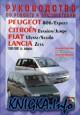 Citroen Evasion/Jumpy, Peugeot 806/Expert, Fiat Ulysse/Scudo, Lancia Zeta 1994-2001 гг. выпуска. Руководство по ремонту и эксплуатации.