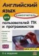 Английский Язык для пользователей ПК и программистов (Самоучитель)