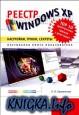 Pеестр windows xp: настройки, трюки, секреты