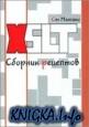 XSLT Сборник рецептов
