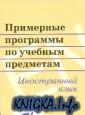 Примерные программы по учебным предметам. Иностранный язык 5-9 классы