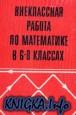 Внеклассная работа по математике в 6—8 классах