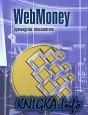 WebMoney. Руководство пользователя