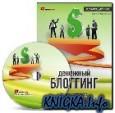 Денежный блоггинг.  Гарантированная методика получения больших денег с помощью своего блога
