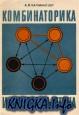 Комбинаторика и бином Ньютона
