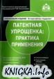 Патентная упрощенка: практика применения