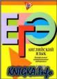 ЕГЭ. Английский язык. Контрольные измерительные материалы. 2008
