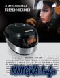 Мультиварка Redmond RMC-M90 - 200 рецептов