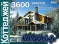 Электронный каталог Проекты коттеджей №31 - 1 / 2012