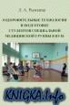 Оздоровительные технологии в подготовке студентов специальной медицинской группы в вузе