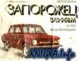 Автомобиль Запрожец ЗАЗ-968М и его модификации. Многокрасочный альбом