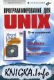 Программирование для UNIX. Наиболее полное руководство