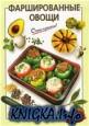 Фаршированные овощи. Очень просто!