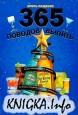 365 поводов выпить