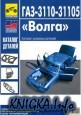 Каталог кузовных деталей автомобилей ГАЗ 3110-31105 \