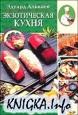 Экзотическая кухня. Разнообразные меню для будней и праздников