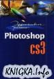 Эффективная работа в Adobe Photoshop CS3