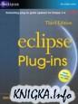 Eclipse : plug-ins - Third edition