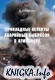 Прикладные аспекты аварийных выбросов в атмосферу. Справочное пособие