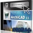 Интерактивный курс: ArchiCAD 11