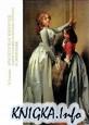 Французская живопись в Эрмитже/ La Peinture francaise musee de I\'ermitage