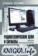 Радиотехнические цепи и сигналы. Лабораторный компьютеризированный практикум. 2-е издание