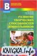 Развитие творческих способностей дошкольников. Методическое пособие