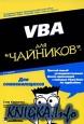 VBA для `чайников`. Изд. 3-е