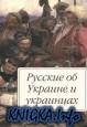 Русские об Украине и украинцах