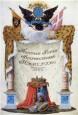 Герб и флаг Российской Империи