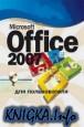 Microsoft Office 2007 для пользователя. Часть 3