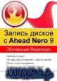 Запись дисков с Ahead Nero 9. Обучающий видеокурс