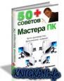 50+ советов Мастера ПК (фоторуководство)